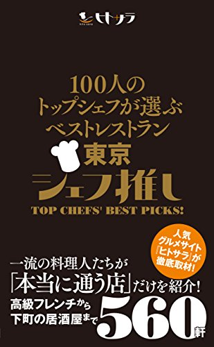 100人のトップシェフが選ぶベストレストラン東京 シェフ推し (ヒトサラ)