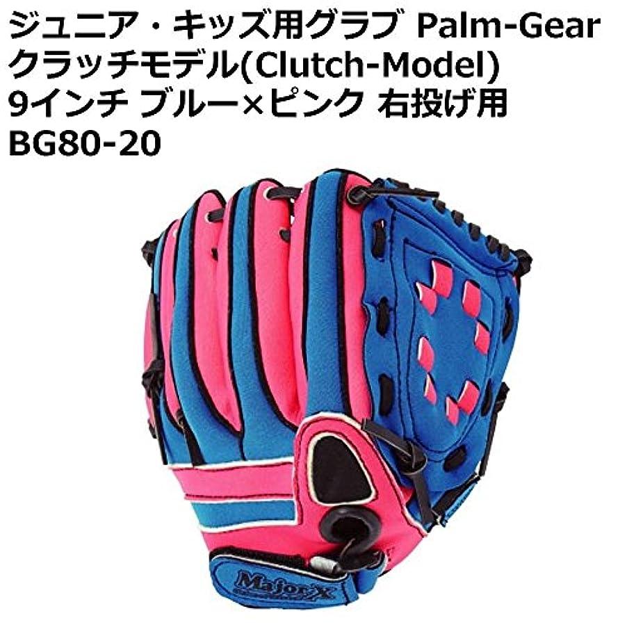秘密のスーダンタービンジュニア?キッズ用グラブ Palm-Gear クラッチモデル(Clutch-Model) 9インチ ブルー×ピンク 右投げ用 BG80-20