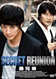 義兄弟〜SECRET REUNION〜 [DVD]