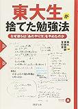 東大生が捨てた勉強法 なぜ彼らは「あのやり方」をやめたのか (PHP文庫)
