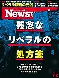 週刊ニューズウィーク日本版 「特集:残念なリベラルの処方箋」〈2019年7月2日号〉 [雑誌]