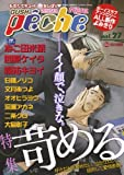 GUSHpeche VOL.27 特集 苛める (GUSH COMICS)