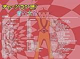 3SCD-0036 チャージマン研! 音楽大全
