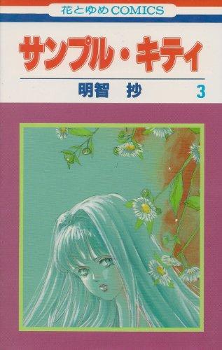 サンプル・キティ 第3巻 (花とゆめCOMICS)の詳細を見る