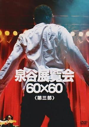 泉谷展覧会 60×60 <第三部> [DVD]