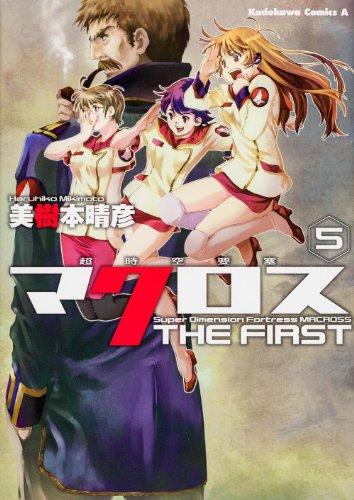 超時空要塞マクロス THE FIRST -5 (カドカワコミックス・エース)の詳細を見る