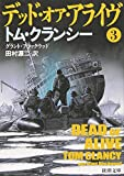 デッド・オア・アライヴ〈3〉 (新潮文庫)