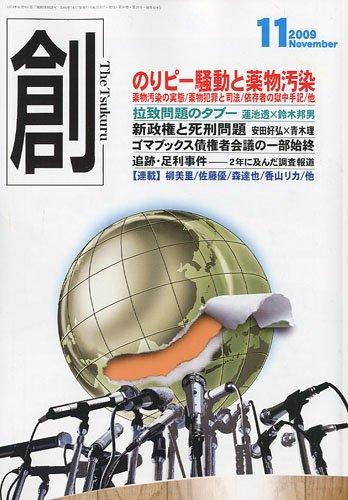 創 (つくる) 2009年 11月号 [雑誌]