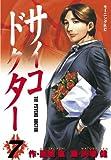 サイコドクター(7) (モーニングコミックス)