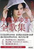 中島みゆき全歌集1987-2003 (朝日文庫) 画像