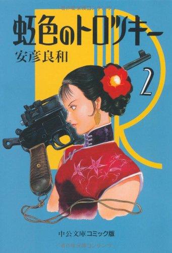 虹色のトロツキー (2) (中公文庫―コミック版)の詳細を見る