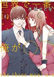 世界で一番、俺が○○(1) (イブニングコミックス)
