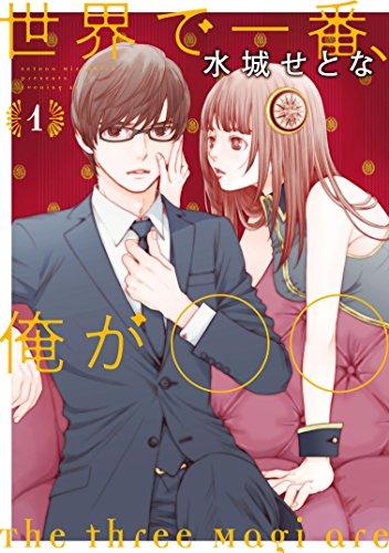 世界で一番、俺が〇〇(1) (イブニングコミックス)