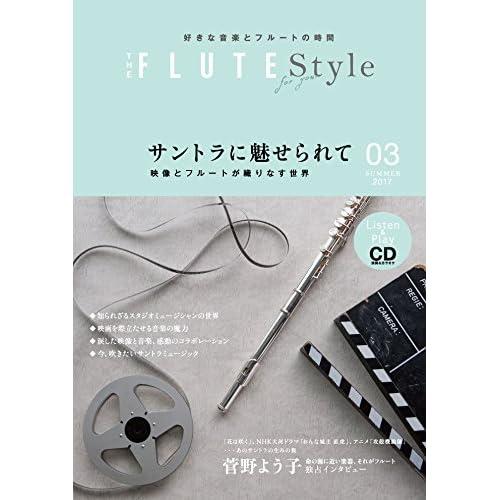 THE FLUTE Style(ザ・フルート スタイル) vol.3 CD付 (THE FLUTE 別冊ムック)