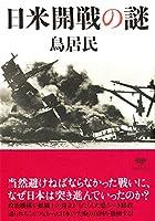 文庫 日米開戦の謎 (草思社文庫)