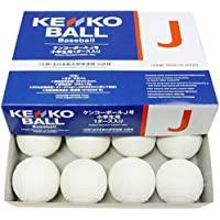 ナガセケンコー ケンコーボールJ号 (小学生用・軟式公認球) 5ダース60球入り