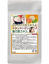 白いんげん豆 & キチンキトサン & 桑の葉エキス (約3ヶ月分/90粒)