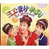 ミエ・まり・ゆかり三人娘 CD BOX