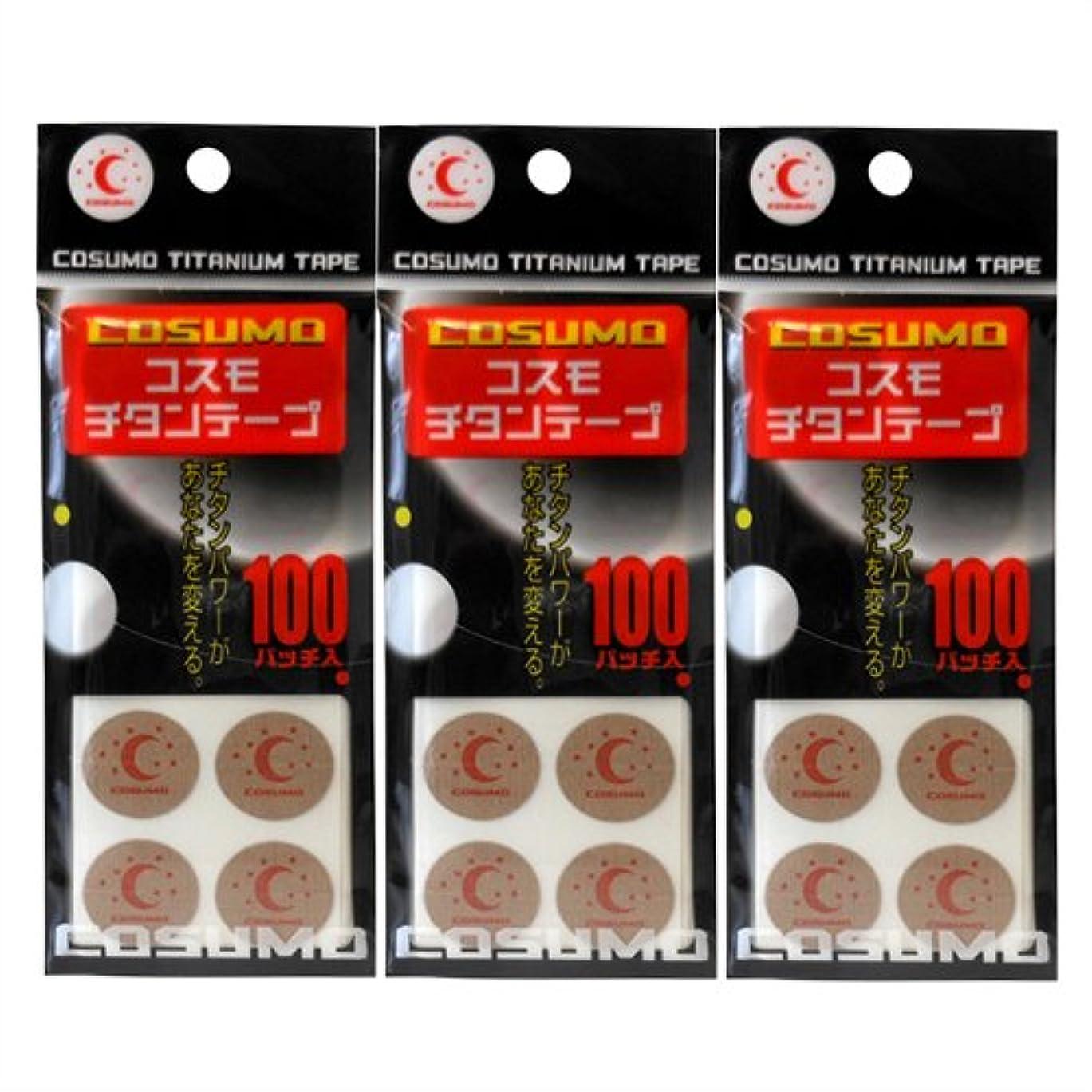 勇敢なペルメルトラップコスモチタンテープ (COSUMO TITANIUM TAPE) 100パッチ入り x3枚(合計300パッチ) セット