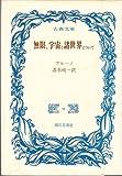 無限、宇宙と諸世界について (1967年) (古典文庫)