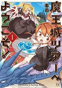 魔王城ツアーへようこそ! 1巻 (まんがタイムKRコミックス)