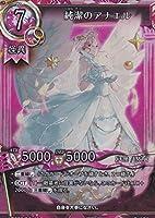 魔法少女 ザ・デュエル BP03-082 純潔のアナエル(日本語版R) 新世界秩序 祝入学50回生