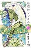 箱庭のソレイユ 3 (マーガレットコミックス)