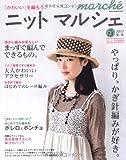 ニットmarche vol.13 (2012春/夏)―「かわいい」を編もう。 (Heart Warming Life Series) 画像