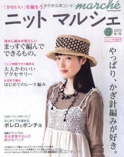 ニットmarche vol.13 (2012春/夏)—「かわいい」を編もう。 (Heart Warming Life Series)