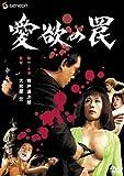 愛欲の罠 [DVD]