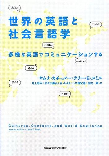 世界の英語と社会言語学―多様な英語でコミュニケーションするの詳細を見る