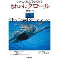 【ハ゛ーケ゛ンフ゛ック】きれいにクロール-ゆっくり泳げばうまくなる