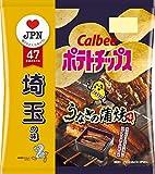 カルビー ポテトチップス うなぎの蒲焼味 55g ×12袋