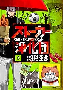 ストーカー浄化団(3) (イブニングコミックス)