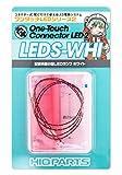 ハイキューパーツ ワンタッチLEDシリーズ2 配線済超小型LEDランプ ホワイト 2個入 プラモデル用パーツ LEDS-WHI