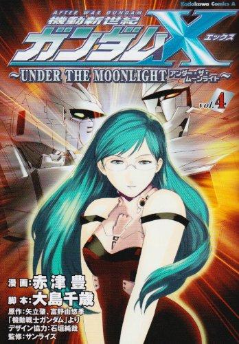 機動新世紀ガンダムX ~UNDER THE MOONLIGHT~ (4) (カドカワコミックスAエース)の詳細を見る