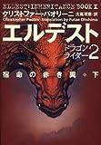 エルデスト 下―宿命の赤き翼 (ドラゴンライダー 2)