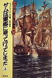マーカム家の海の物語〈4〉サムは軍艦に乗って行ってしまった 上 (1984年)