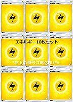 ポケモンカードSM 基本雷エネルギー(10枚セットポケモンマーク付き)