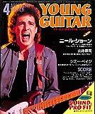 YOUNG GUITAR (ヤング・ギター) 1983年 4月号 ニール・ショーン ジミー・ペイジ 山本恭司