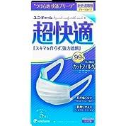 超快適マスク 風邪・花粉用 プリーツタイプ ふつうサイズ 5枚入