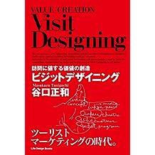 ビジットデザイニング 訪問に値する価値の創造