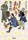 あかり-あきんど百譚(1) (双葉文庫)