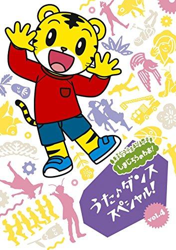 しまじろうのわお!うた・ダンススペシャルVol.4 [DVD...