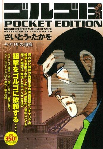 ゴルゴ13 POCKET EDITION モナリザの弾痕 (SPコミックス)