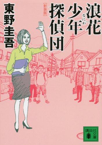 新装版 浪花少年探偵団 (講談社文庫)の詳細を見る
