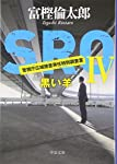 SROⅣ - 黒い羊 (中公文庫)