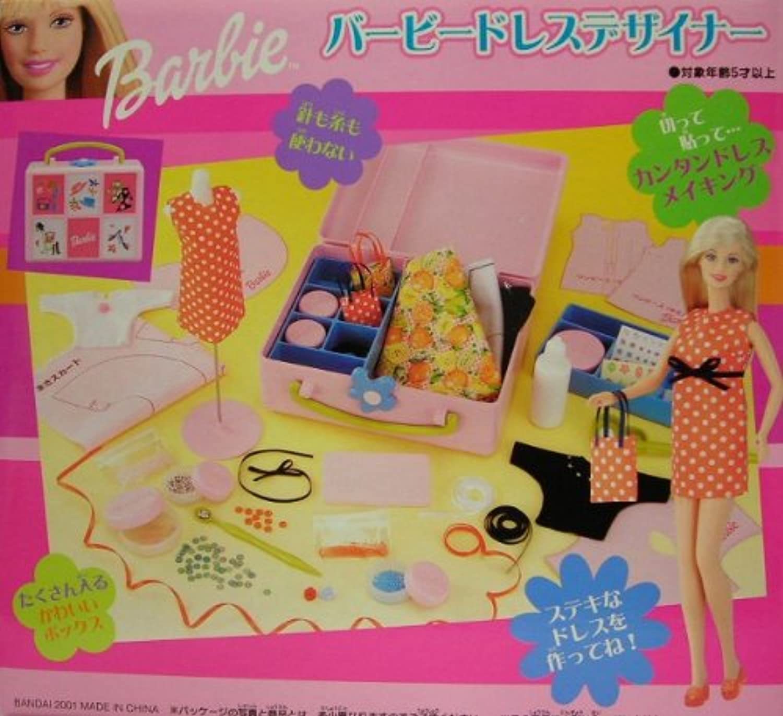 Barbie バービードレスデザイナー