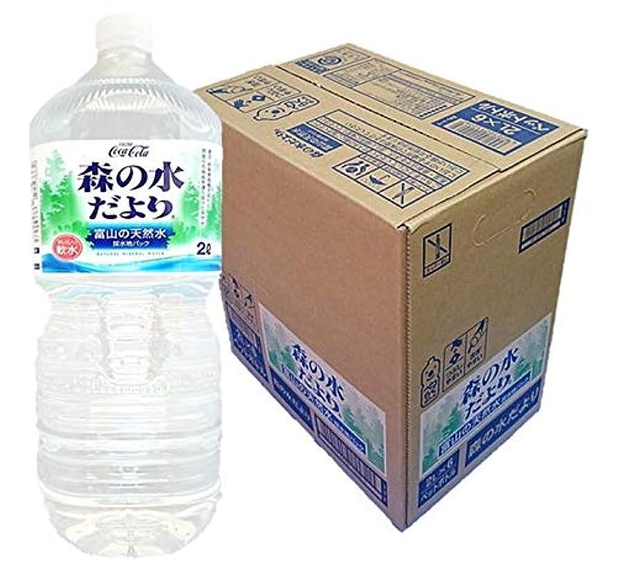 批判する不信忠誠コカ?コーラ 森の水だより 富山の天然水 2000ml PET 6本