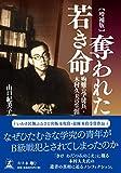 【増補版】奪われた若き命 殉難の学徒兵・木村久夫の一生